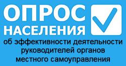 Опрос населения об эффективности деятельности руководителей органов местного самоуправления